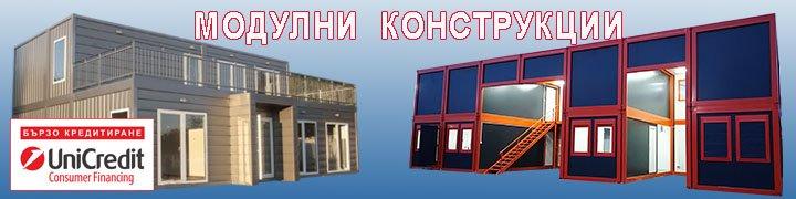 Модулни конструкции